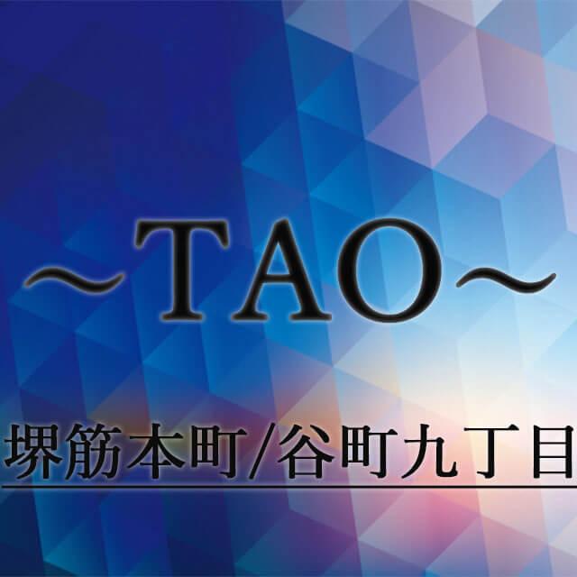TAO(タオ)