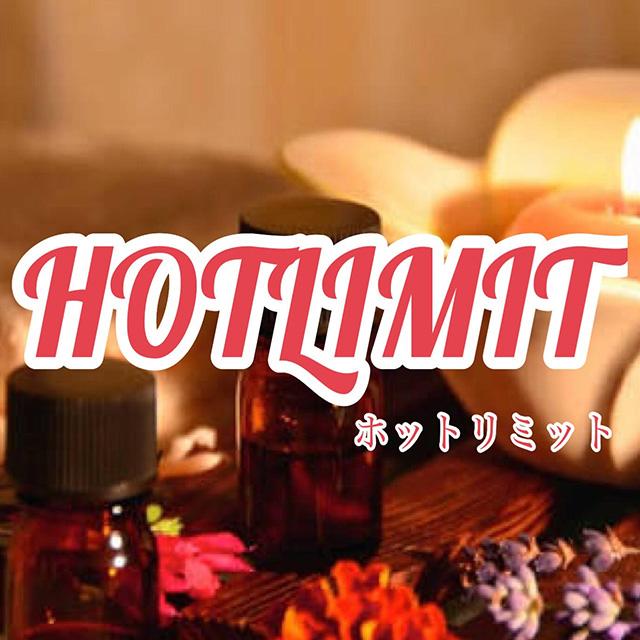 HOT LIMIT(ホットリミット)