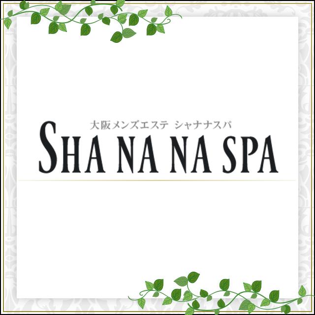 ShananaSPA(シャナナスパ)