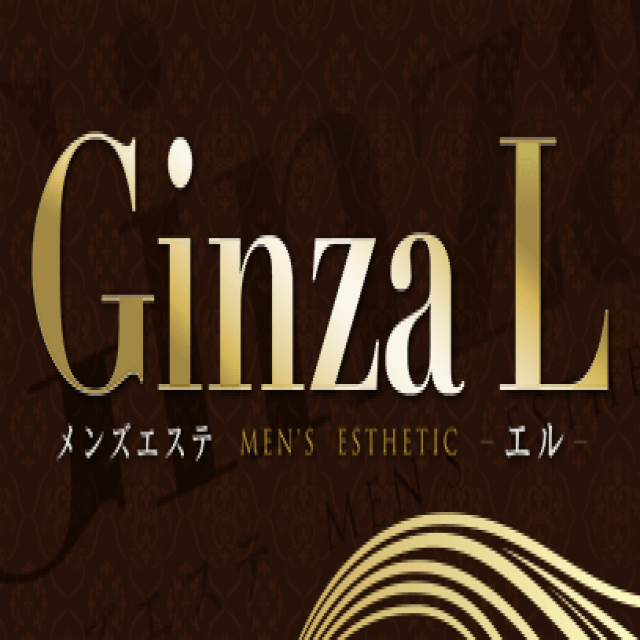 Ginza L (エル)