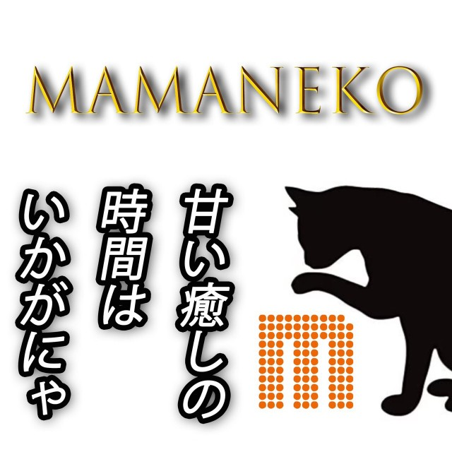 MAMANEKO(ママネコ)