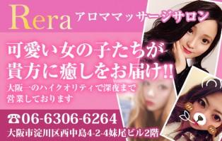 Rera(レラ)西中島