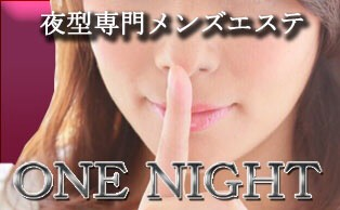 ONE NIGHT(ワンナイト)