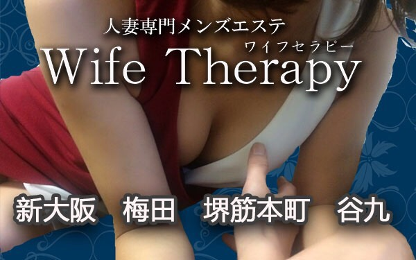 Wife Therapy (ワイフセラピー)